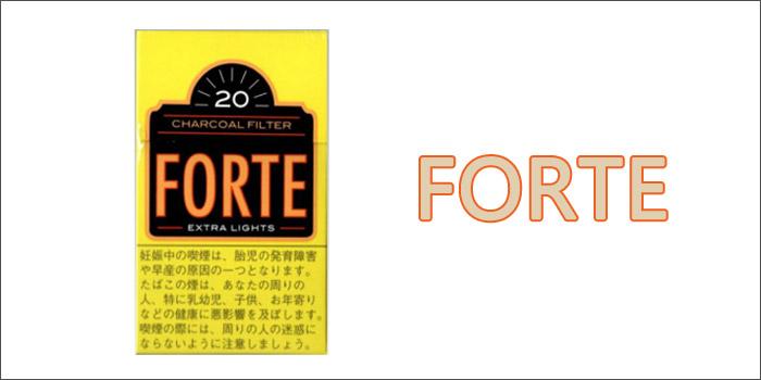 短いショートサイズのタバコ銘柄⑨:フォルテ・エクストラライト