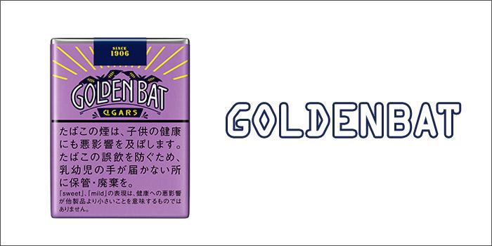 短いショートサイズのタバコ銘柄⑪:ゴールデンバット・シガー