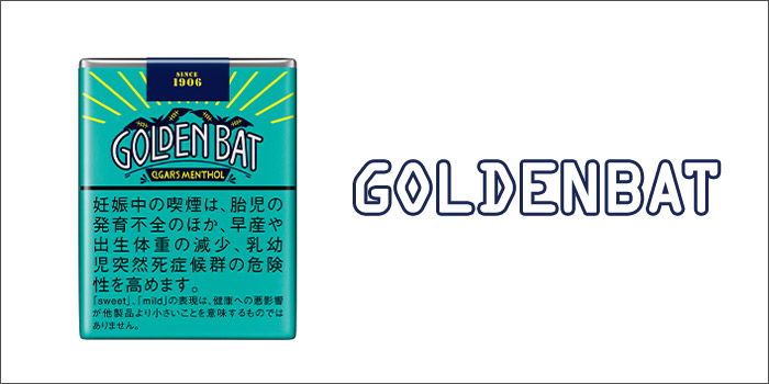 短いショートサイズのタバコ銘柄⑫:ゴールデンバット・シガー・メンソール