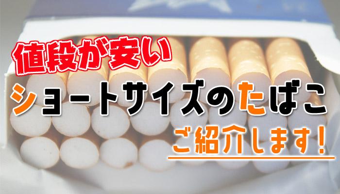 ショートサイズの短いタバコ銘柄を安い値段順に解説