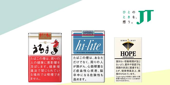 【JT(日本たばこ産業)】その他の紙巻きたばこ一覧