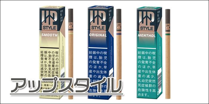 スリムタイプの細いタバコ銘柄:アップスタイル3種類…290円