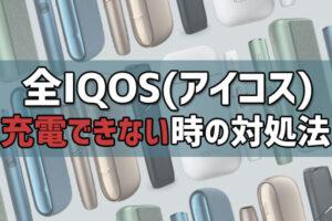 アイコスイルマ・アイコスイルマプライム・アイコス3デュオ・アイコス3・アイコス3マルチ・アイコス2.4プラスが充電出来ない時の対処法