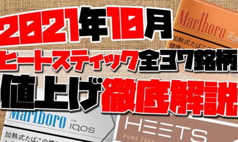 【2021年10月】アイコスとヒーツの値上げ銘柄37種類を解説!