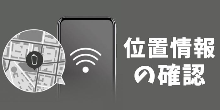 PloomX(プルームエックス)のBluetooth接続で出来ること②:デバイスの場所の確認