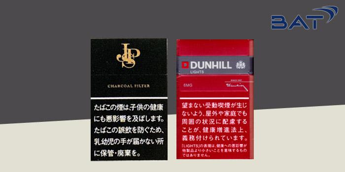 BAT(ブリティッシュアメリカンタバコ):2021年10月その他の紙巻きタバコ4種類の値上げ銘柄一覧