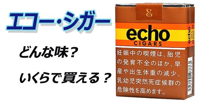 エコー・シガー 味 値段