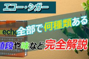 エコーのタバコは何種類ある?値上げ後の値段や味・タールを解説!