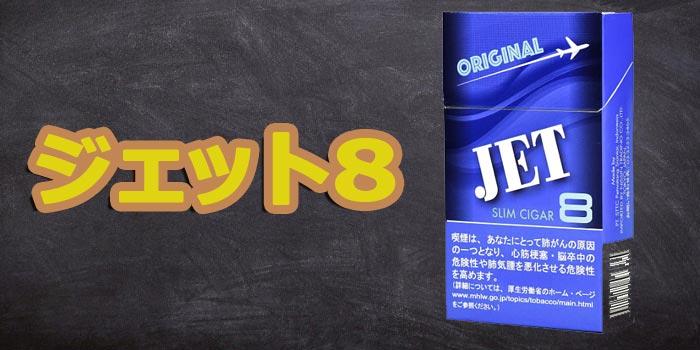 ジェット8