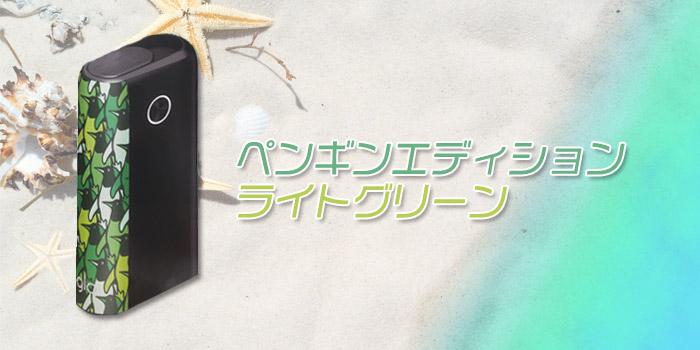 グローハイパープラスのペンギンエディション新色「ライトグリーン」が新発売!