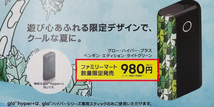 ペンギンエディション:新色ライトグリーンの発売日は2021年8月18日(水)頃