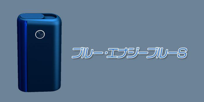 グローハイパープラスの人気色ブルーエナジーブルーSが新色として新発売!