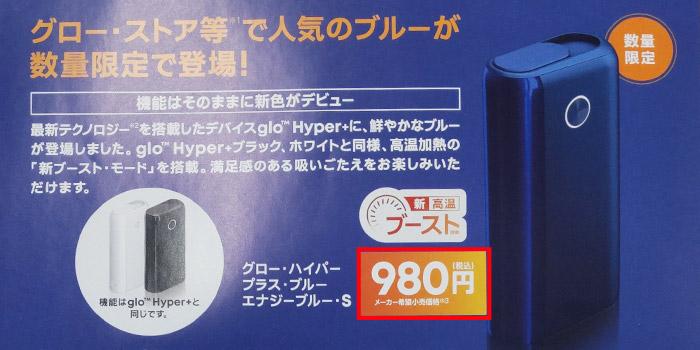 新色ブルーエナジーブルーSのコンビニ発売日は2021年8月23日(月)頃