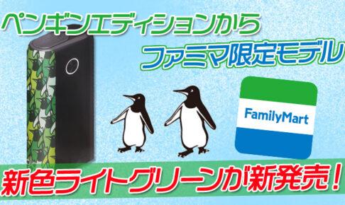 グローのペンギンエディションから新色ライトグリーンがファミマ限定発売決定!