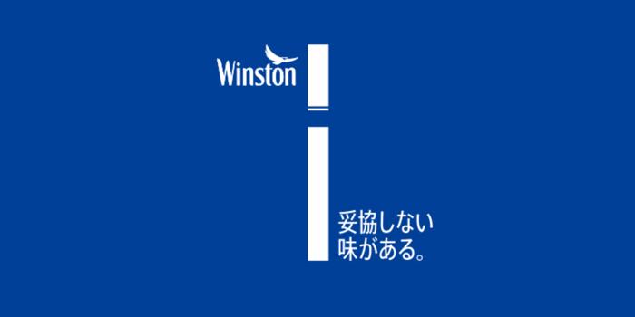 長いロングサイズタバコ銘柄をお得な安い順で解説:ウィンストン全5種類