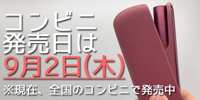 アイコスイルマのコンビニ発売日は9月2日(木)※現在発売中
