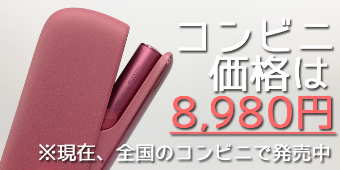 IQOS ILUMA(アイコスイルマ)のコンビニでの販売の値段は8,980円