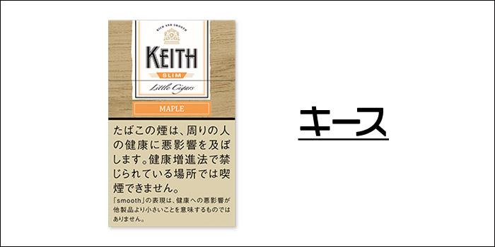 コンビニで手軽に買えるおすすめのリトルシガー③:キース