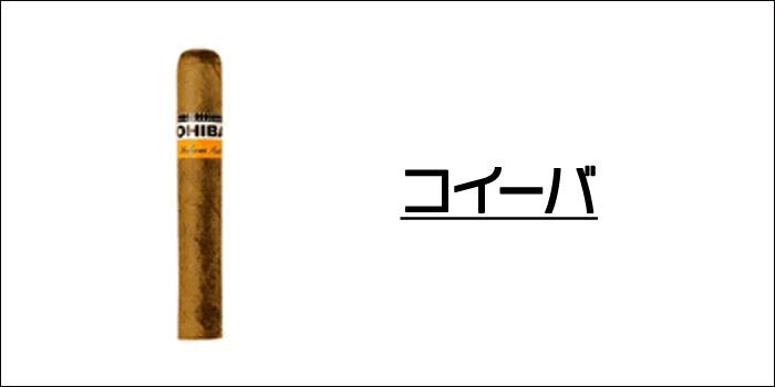 深い味わいと香りが楽しめるおすすめの葉巻①:コイーバ