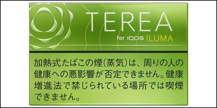 2021年10月に値上げのテリアのたばこスティック:テリアイエローメンソール