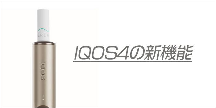 【新型IQOS4(アイコス4)】IQOS ILUMAシリーズの新機能を徹底的に解説