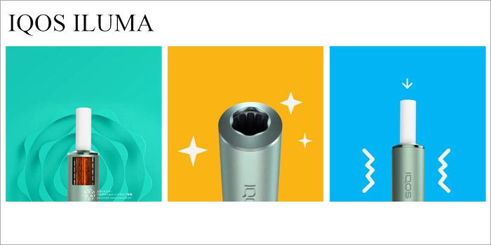 【新型IQOS4(アイコス4)】IQOS ILUMAシリーズの特徴を徹底的に解説