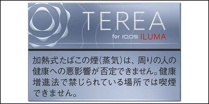 2021年10月に値上げのテリアのたばこスティック:テリアバランスドレギュラー