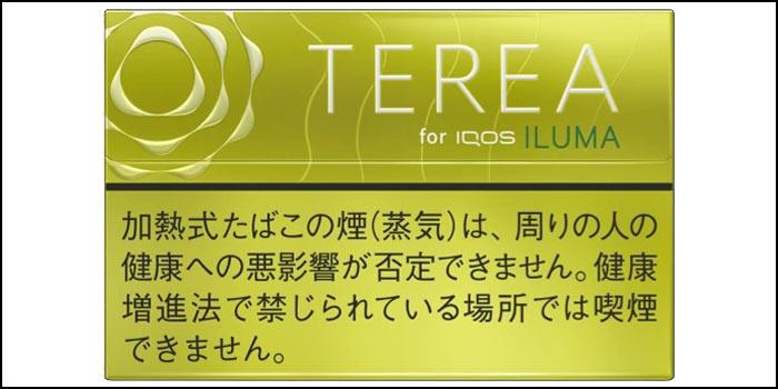 2021年10月に値上げのテリアのたばこスティック:テリアブライトメンソール