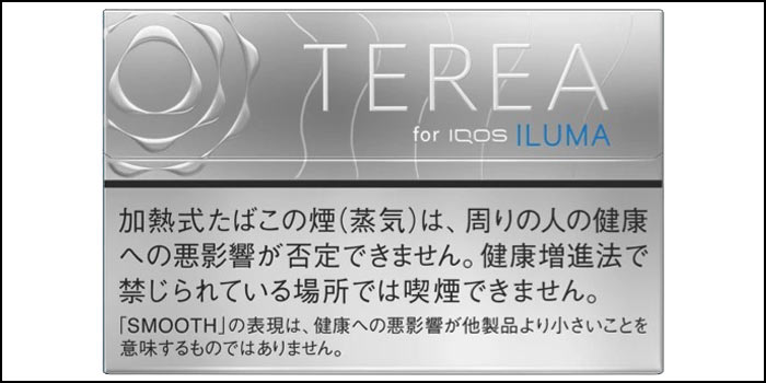 2021年10月に値上げのテリアのたばこスティック:テリアスムースレギュラー