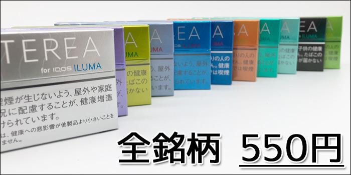 アイコスイルマ・イルマプライムで買える全11種類の値段は550円で統一