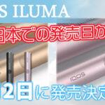 【最新】新型アイコス4は南半球先行発売で9月2日に発売日が決定