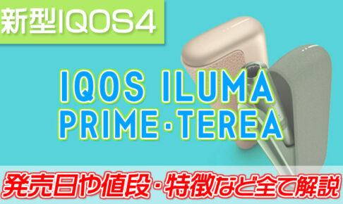 アイコス4のイルマ・プライム・テリアの発売日と値段