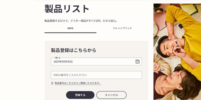 アイコスイルマとアイコスイルマプライムの製品登録手順