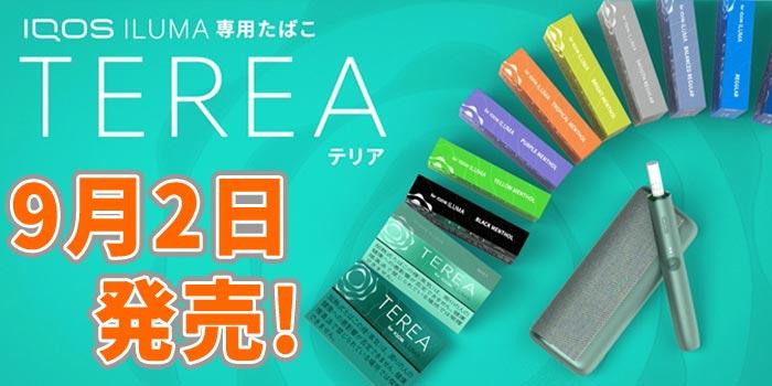 新型アイコス4(IQOS4)の日本での発売日は2021年9月2日に決定!