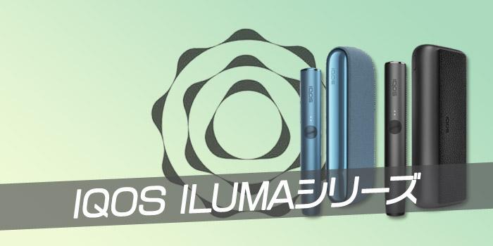 最新型IQOS ILUMA(アイコスイルマ)シリーズ2種類の基本情報とスペックを解説