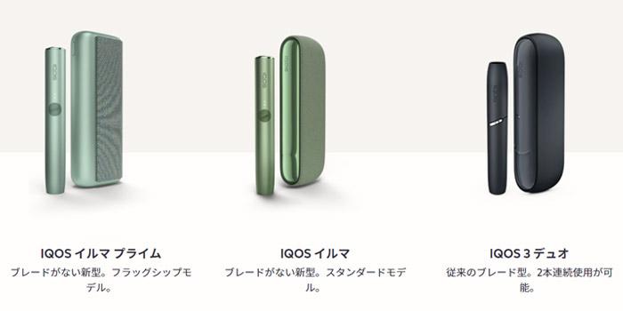 最新型IQOS ILUMA(アイコスイルマ)シリーズと旧型IQOS3DUO(アイコス3デュオ)の比較結果