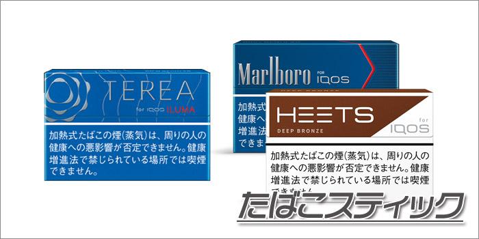 最新型アイコスイルマシリーズと旧型アイコス3デュオの違い②:たばこスティック