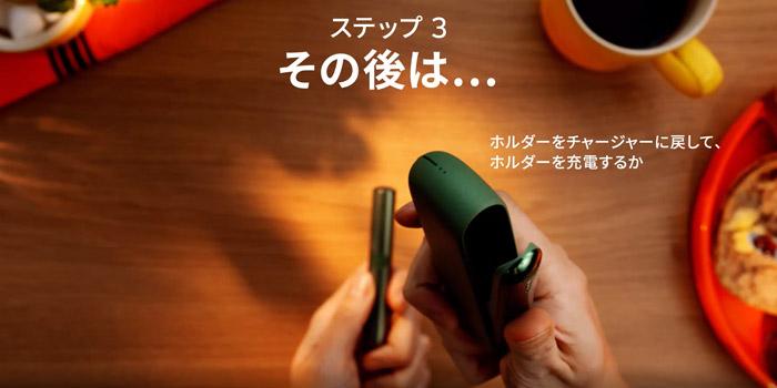 新型アイコスイルマの使い方⑤:たばこスティックを取り出す
