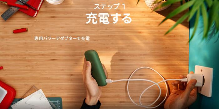 新型アイコスイルマの使い方②:ポケットチャージャーを充電する