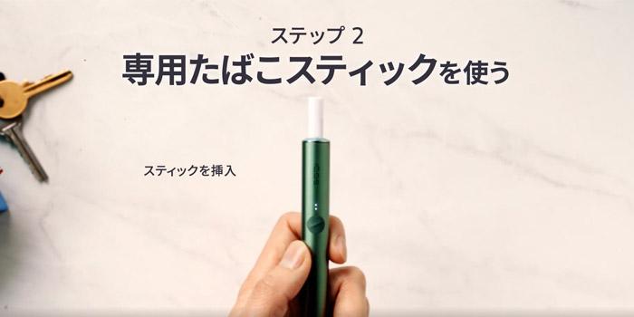 新型アイコスイルマの使い方③:たばこスティックを挿入する