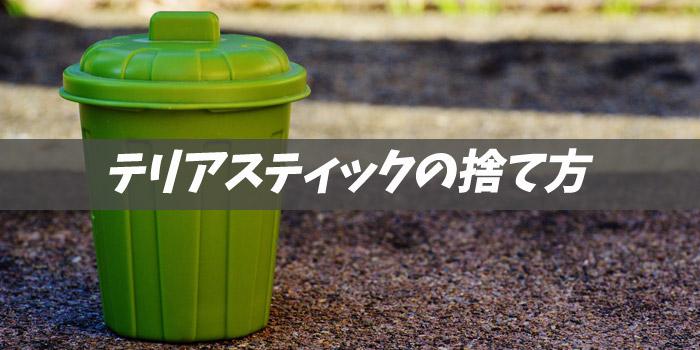 最新型アイコスイルマシリーズ専用テリアスティックの捨て方は可燃ゴミで捨てる