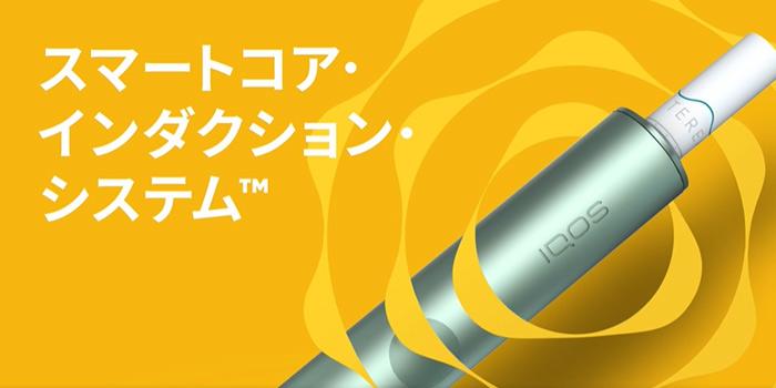 最新型IQOS ILUMA(アイコスイルマ)は加熱ブレードのトラブル無し!