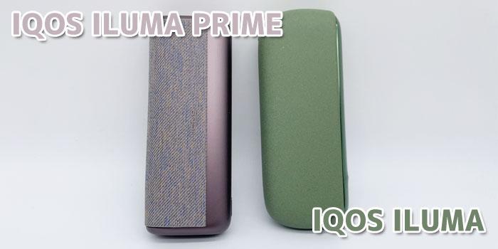 最新型IQOS ILUMA PRIME(アイコスイルマプライム) 下位モデルとの違い