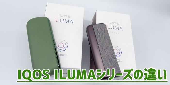 最新型IQOS ILUMA PRIME(アイコスイルマプライム)とIQOS ILUMA(アイコスイルマ)の違い