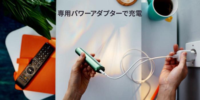 新型アイコスイルマプライムの使い方②:ポケットチャージャーを充電する