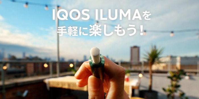 最新型IQOS ILUMA PRIME(アイコスイルマプライム)の新機能スマートジェスチャー