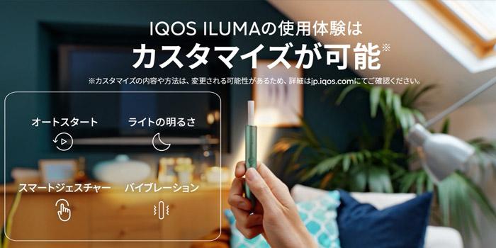 最新型IQOS ILUMA PRIME(アイコスイルマプライム)がIQOSアプリで出来ること