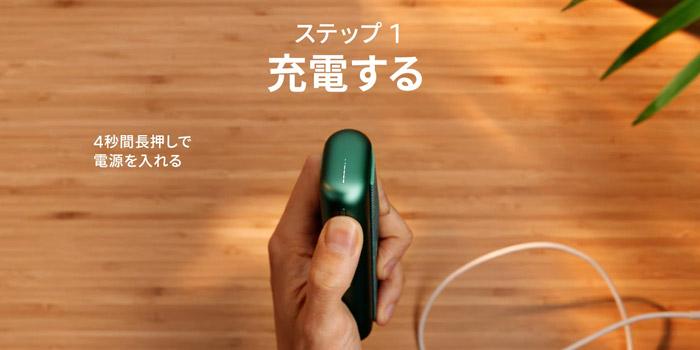 新型アイコスイルマプライムの使い方①:ポケットチャージャーの電源を入れる