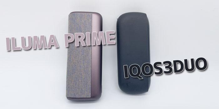 IQOS ILUMA PRIME(アイコスイルマプライム)とアイコス3デュオ