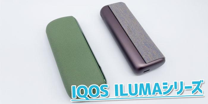最新型IQOS ILUMA(アイコスイルマ)とアイコス3デュオの違いとは?